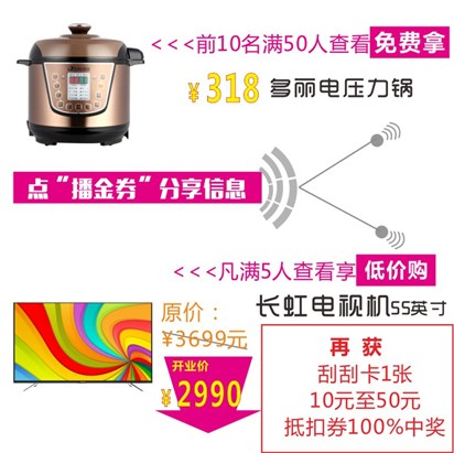 免费拿318多丽牌电压力锅,贺南宁百货金湖店1月23日重装开业!